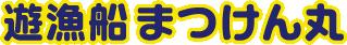 まつけん丸 青森遊魚船 青森マグロ、竜飛 小泊マグロ、津軽海峡、陸奥湾・真鯛・青物・根魚 船長 藤田 豊彦